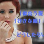 「似合う服」と「好きな服」が違う!似合うを広げる秘策を解説!
