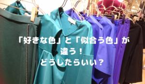 「「好きな色」「似合う色」が違うどうしたらいい?