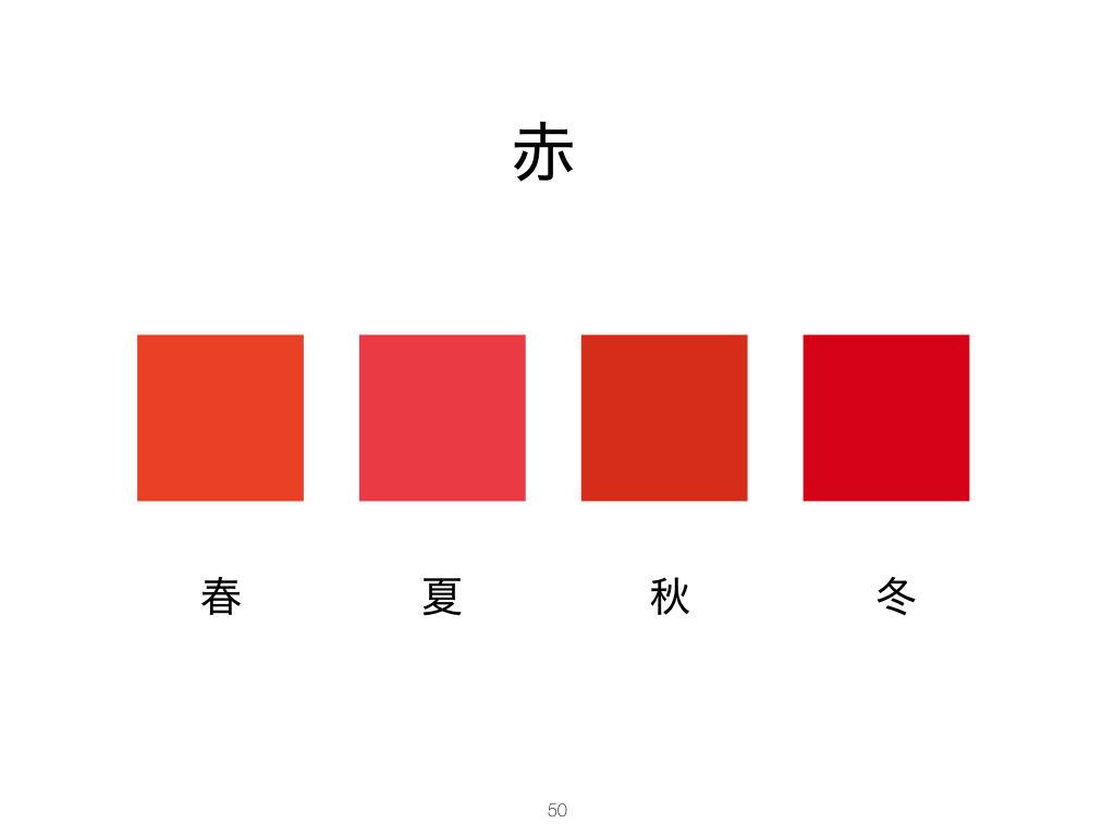 赤色季節付き