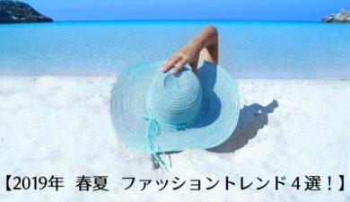 【2019年 春夏 ファッショントレンド4選!】