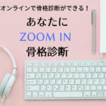 【オンライン骨格診断】あなたに ZOOM IN !