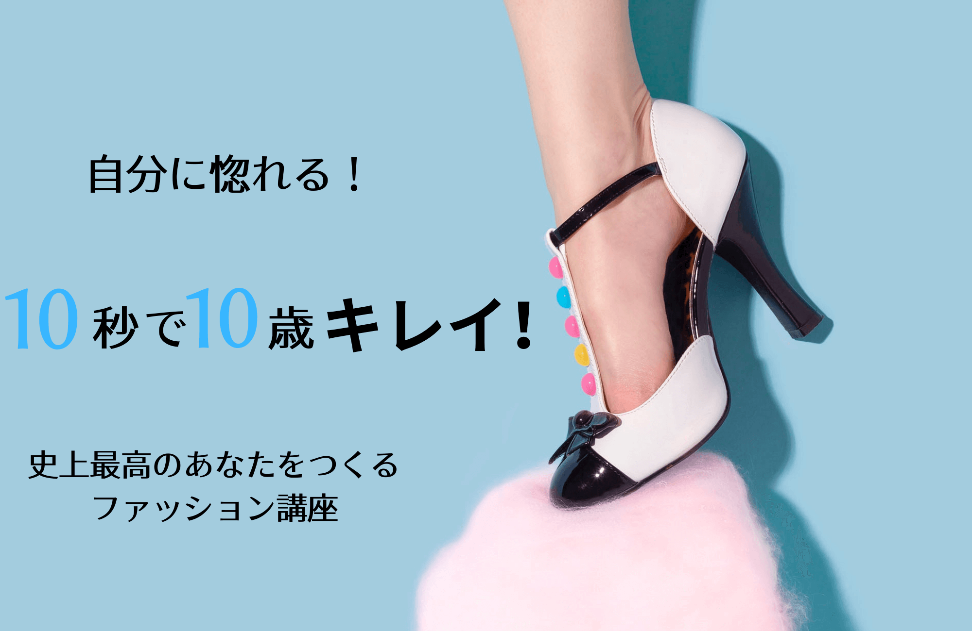 10秒で10歳キレイ!