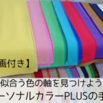 【似合う色の軸】シーズンだけじゃない!パーソナルカラー診断