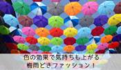 梅雨どきファッション