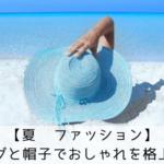【夏  ファッション】バッグと帽子でおしゃれを格上げ!
