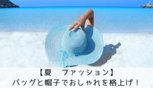 海麦わら帽子