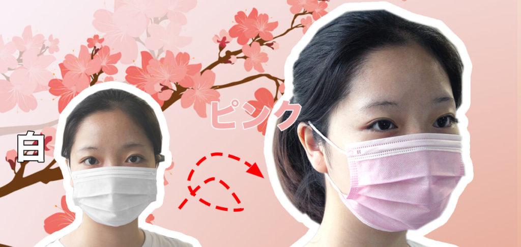 ピンクマスク