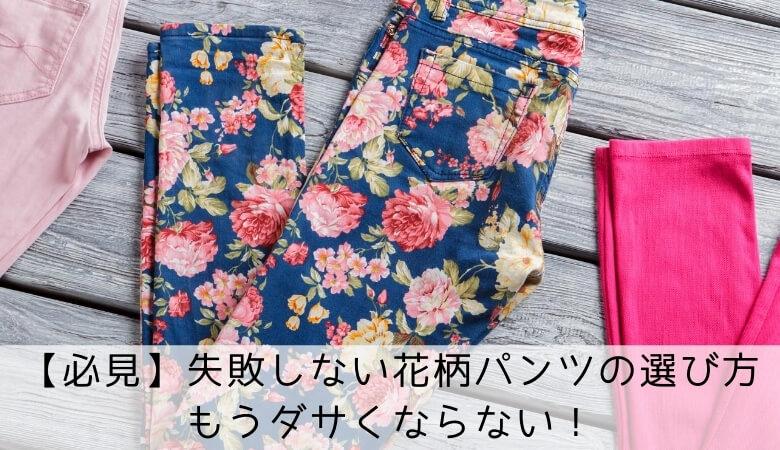 花柄パンツ