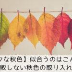 【シックな秋色】似合うのはこんな人!失敗しない秋色の取り入れ方